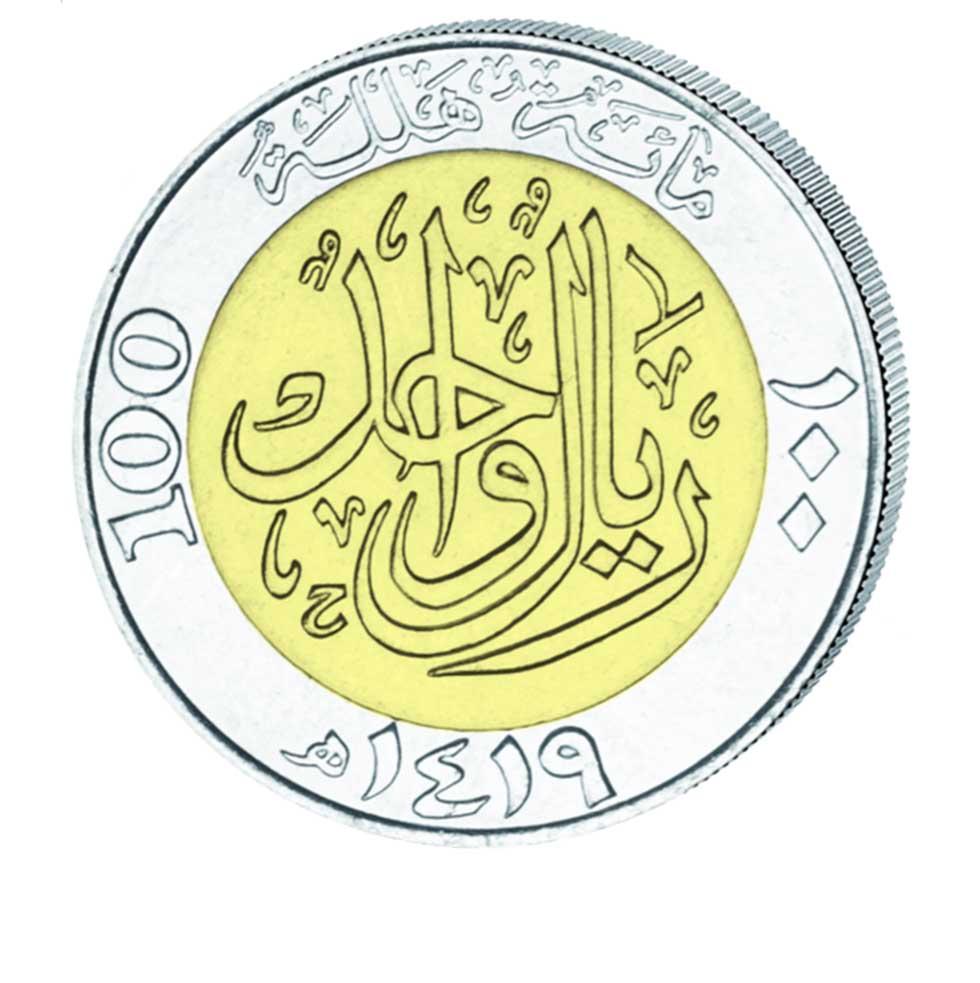 Graphic Showing Saudi Halala